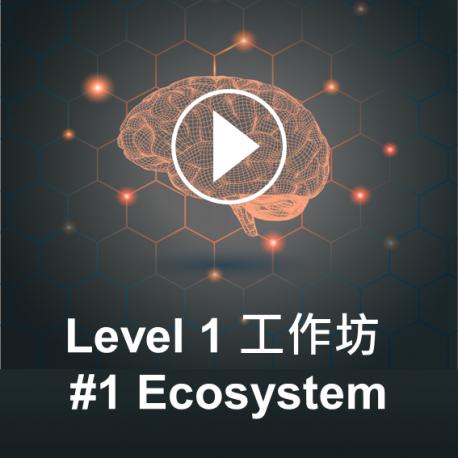 [Level 1 工作坊] 第一課:NuMicro 生態圈