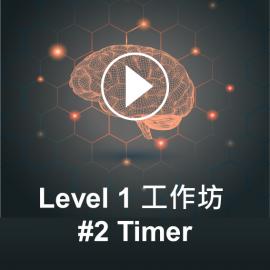 [學會使用 NuMicro 微控制器 ] 2. Timer
