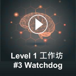 [Level 1 Workshop] Lesson 3: Watchdog
