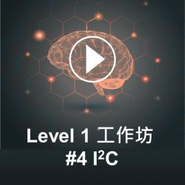 [學會使用 NuMicro 微控制器] 4. I2C