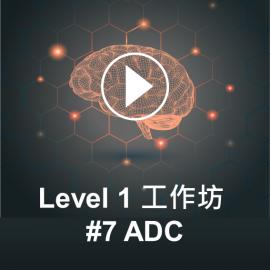 [學會使用 NuMicro 微控制器] 7. ADC
