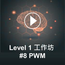 [學會使用 NuMicro 微控制器] 8. PWM