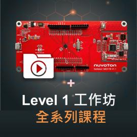 NuMaker-M031TB+[學會使用 NuMicro 微控制器] 全系列課程限量特惠