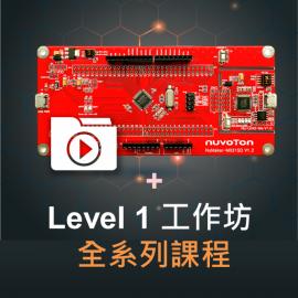 NuMaker-M031TC+[學會使用 NuMicro 微控制器] 全系列課程限量特惠