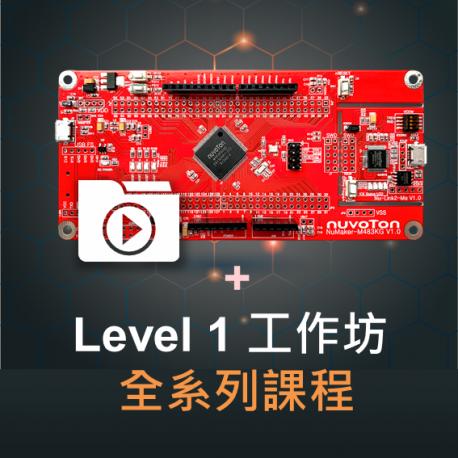 NuMakerM483KG+[學會使用 NuMicro 微控制器] 全系列課程限量特惠